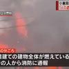 火災映像!北九州市小倉南区中曽根2丁目火災場所!一人死亡