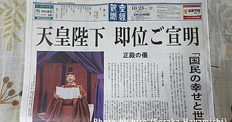 産経新聞 正式名称