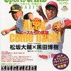 今日のカープ本:スポーツカードマガジン 2015年 05 月号は、黒田と松坂特集