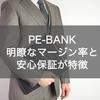 【ITフリーランスエージェント①】PE-BANK〜明瞭で安いマージン率と安心保証が特徴