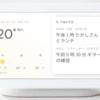 Google Nest Hubのいいところ気になるところ。認識精度はSiriやAlexaより高い?