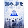 PRODUCE(プロデュース)101JAPAN【日本版】の最新情報まとめ!日程・審査員・応募方法・放送期間【随時更新】吉本興業とタッグ⁈