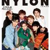 在庫あり?NYLON JAPAN 2017年10月号スペシャルエディションが売り切れ!(超特急)