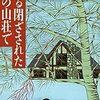 東野圭吾のオススメミステリー小説3選!東野圭吾の魅力とは?