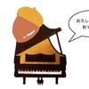 ピアノの毎日 in 秋