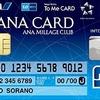 陸マイラースタートするなら絶対必須なカード To Me CARD(通称ソラチカカード)
