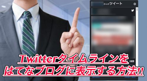 【はてなブログ】Twitterのタイムラインをサイドバーに設置する方法!