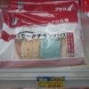 「業務スーパー」で、ダイエット食品を買うー!!