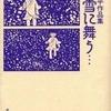 今彩雪に舞う 楠勝平作品集という漫画にとんでもないことが起こっている?