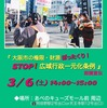 3/6(土)14時~『大阪市の権限・財源ぼったくり!STOP!広域行政一元化条例@阿倍野 』街頭宣伝