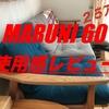 日本の伝統的なソファー[マルニ60]のレビュー
