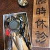 古民家訪問・東京都国立市の古民家「やぼろじ」