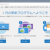 32GB eMMC PC で Windows 10 April 2018 Update を適用した。