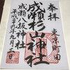お祭りでは打ち上げ花火も「成瀬杉山神社」(東京都町田市)