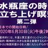 出ました日本語オーディオガイド!6月30日14:48から水瓶座の時代立ち上げ第二弾世界同時瞑想100万人超え目指ましょう!