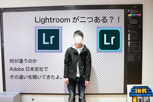 Lightroom Classicと新しく出たLightroomって何が違うの?!Adobe日本支社で聞いてきたよ。
