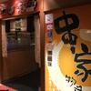 神楽食堂串家物語ススキノラフィラ店