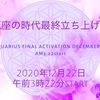 age of Aquarius final activation✨ 水瓶座の時代立ち上げ瞑想