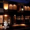 【オススメ5店】烏丸御池・四条烏丸(京都)にある鶏料理が人気のお店