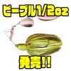 【ボトムアップ】ヨコ揺れを発生させるスピナーベイトに新ウェイト「ビーブル1/2oz」追加!