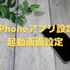 iPhoneアプリ作成:起動画面設定