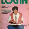 月刊ログイン No.2