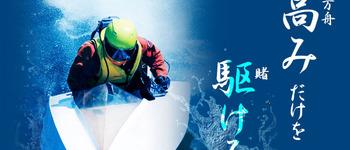 競艇予想サイト【JBA-全日本競艇投資協会】を優良・悪徳か詐欺検証!口コミ・評価・評判で比較