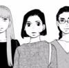 【20代30代の婚活女子へ】アラサークライシスに立ち向かえる美輪語5選