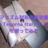 ミニマリズム財布の新定番!?Dom Teporna Italy ミニ財布を使ってみました