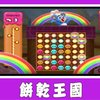 【Game】餅乾王國 - YouTube http://pics.ee/m0bx