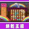 【Game】餅乾王國 - YouTube http://pics.ee/m0bx