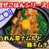 【レシピ】簡単!混ぜごはんシリーズ!豚キムチとほうれん草ナムル!