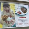掛川市 お弁当オハナで、ローストビーフの次はカレーライス!ドライブスルーで買える!OHANA!