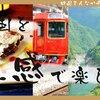 観光列車「四国まんなか千年物語」で五感で楽しむ四国千年のものがたりへ行ってきた!!