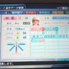 58.オリジナル選手 柿華清吾選手 (パワプロ2018)