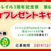 【トレイル1周年祭 第6弾!】Twitterプレゼントキャンペーン