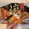 「寿がきや」みそ煮込みうどん(生)「愛知県内のスーパー」