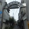 美しき地名 第14弾-5  「千駄木3すずらん通り(東京都・文京区)」