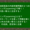 早稲田政経英語過去問対策11―内容把握問題はスキャニング(scanning)で解く!―