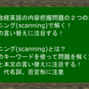 早稲田法英語過去問大問2対策7―内容把握(内容一致)問題を攻略する!―