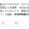 ひき逃げ疑い 無免許運転の男を逮捕 横浜