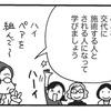WEB漫画「かっさ伝来物語」第7話