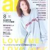 全国ファッション紙『AR/アール』に新作リング&ピアスを紹介しました