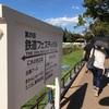 第25回鉄道フェスティバル@日比谷公園(2018年10月6日〜7日開催)