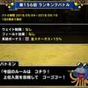 level.1196【物質系15%UP】第156回闘技場ランキングバトル初日(グレイトボンバー超爆発!)