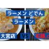 「ラーメン どでん」ラーメン@大宮店 VS 宅麺.com【徹底比較49杯目】
