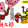 5月10日は日本気象協会創立記念日