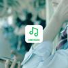 【LINE MUSICレビュー】サービスの特徴・評判からわかる使ったほうがいい人とは?学生は迷わずコレ!?