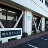 カフェレスト オリオン/和歌山県御坊市
