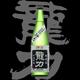 龍力、特別純米、神力無濾過生原酒は、小鼻も膨らむ。